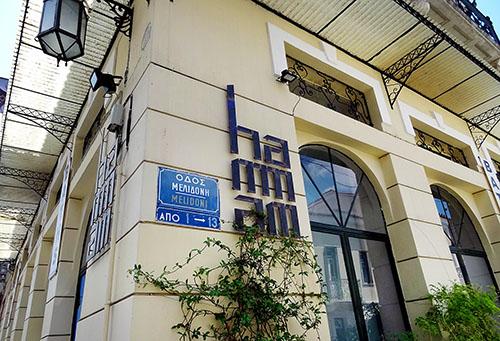 Die Hammam Baths findet ihr im Stadtteil Thissio in der Odos Agion Asomaton, Ecke Odos Melidoni.