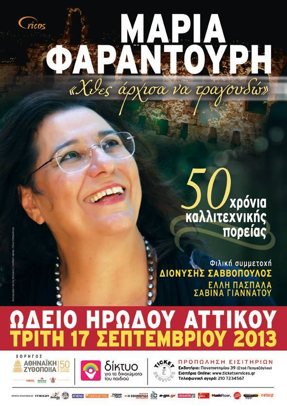 """50 YEARS MARIA FARANTOURI 2013 Konzertplakat """"50 Years of Singing"""" für das Jubiläumskonzert am 17. September 2013 im Herodes Atticus Theater von Athen."""