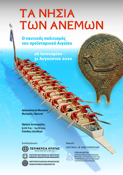 Archaeological Museum of Mesara_Gortyn_The islands of the winds. The nautical culture of the Prehistoric Aegean
