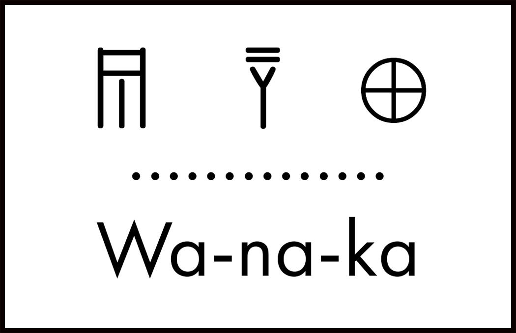 wanaka_linearb_text Die Abbildung zeigt drei Linear B-Silben für die Transliteration Wa-na-ka, für Oberherr, König oder Anführer. Diese entsprechen den Unicode-Standardzeichen 10037, 10019, 1000F, Version 12.1. Komposing: Reise-Zikaden, M. Hoffmann